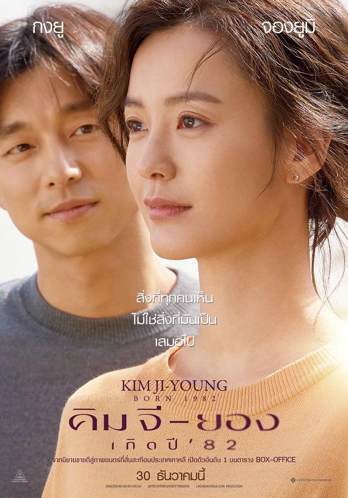 Kim-Ji-Young-Born-1982-Poster-Thai02